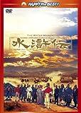水滸伝 [DVD]