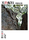 天白紀行 増補改訂版 (日本の古層1)
