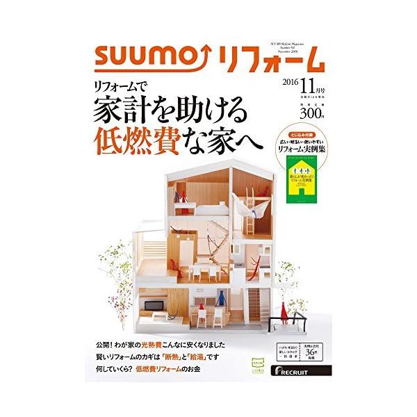 SUUMOリフォーム 2016年11月号の商品画像
