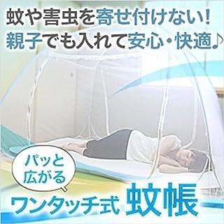ワンタッチ 蚊帳