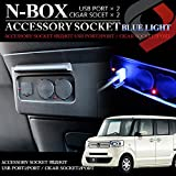 HONDA N-BOX(ホンダエヌボックス)専用 シガーソケット増設用キット 2ポート フロントコンソールボックスを照射するLEDライト付き ブラック