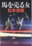 新装版 馬を売る女 (文春文庫)