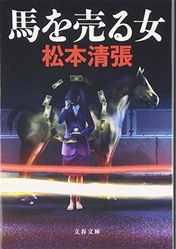 新装版 馬を売る女 (文春文庫)の詳細を見る