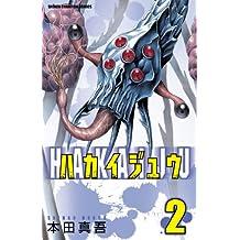 ハカイジュウ(2) (少年チャンピオン・コミックス)