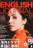 ENGLISH JOURNAL (イングリッシュジャーナル) 2010年 11月号 [雑誌]