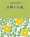京都のお庭 (たびカル)
