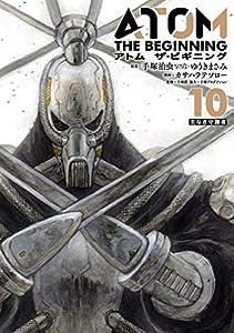 アトム ザ・ビギニング(10) (ヒーローズコミックス)