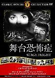 舞台恐怖症 [DVD]