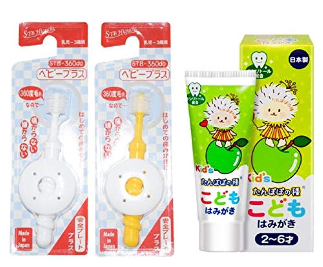含意重々しい来てSTB-360do ベビープラス 360度歯ブラシ 2本 子供用ハミガキ粉セット