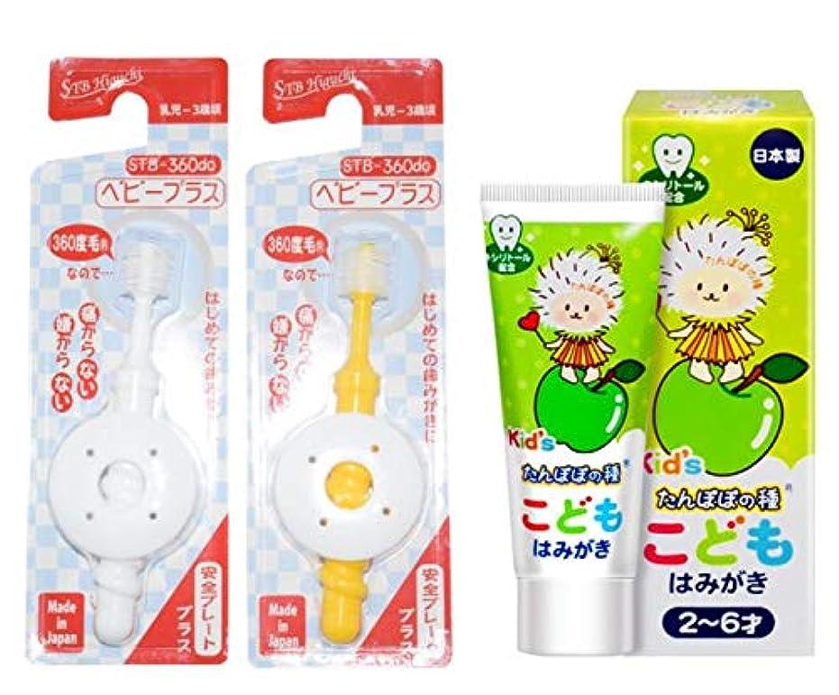 乳白色一瞬成分STB-360do ベビープラス 360度歯ブラシ 2本 子供用ハミガキ粉セット