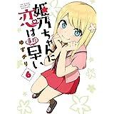 姫乃ちゃんに恋はまだ早い コミック 1-6巻セット
