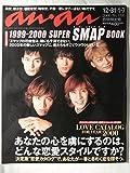 an・an (アン・アン) 2000年 1月7日号 No.1198 [雑誌]