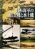 日本海軍の艦上機と水上機―その開発と戦歴 画像