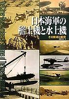 日本海軍の艦上機と水上機―その開発と戦歴