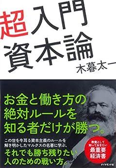 [木暮 太一]の超入門 資本論