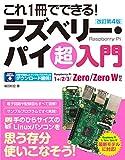 これ1冊でできる! ラズベリー・パイ 超入門 改訂第4版 Raspberry Pi 1+/2/3/Zero/Zero W対応
