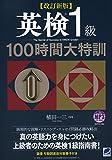 改訂新版 英検1級100時間大特訓 MP3 CD-ROM付き