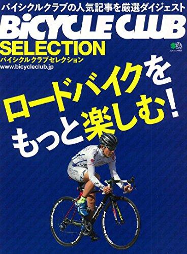 バイシクルクラブセレクション ロードバイクをもっと楽しむ (エイムック 4011 BiCYCLE CLUB SELECTION)