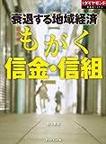 もがく信金・信組(週刊ダイヤモンド特集BOOKS