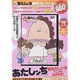 アニメDVDあたしンち傑作コレクション 母の体脂肪は51%!? (<DVD>)