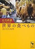 世界の食べもの——食の文化地理 (講談社学術文庫)