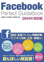 Facebook Perfect GuideBook 2013年改訂版 (Perfect Guide Book)