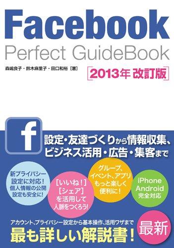 Facebook Perfect GuideBook 2013年改訂版 (Perfect Guide Book)の詳細を見る