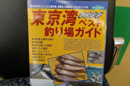 東京湾・ベスト釣り場ガイド―東京湾を中心とした三浦半島、相模湾、内房総のベストポイント65 (Nikkan sports graph)