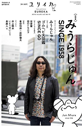 ユリイカ 2017年1月臨時増刊号 総特集◎みうらじゅん SINCE1958