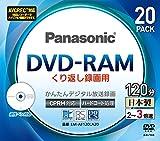 パナソニック 3倍速対応片面4.7GB DVD-RAM 20枚パックPanasonic LM-AF120LA20