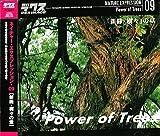 ネイチャー・エクスプレッション 09 「新緑・樹々」の章