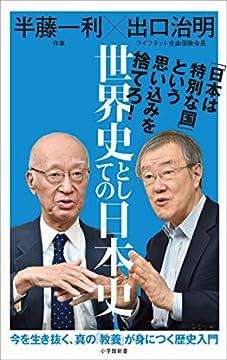 世界史としての日本史の書影