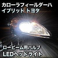 LEDヘッドライト ロービーム トヨタ カローラフィールダーハイブリッド 後期対応セット