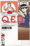 Q.E.D.証明終了(41) (講談社コミックス月刊マガジン)