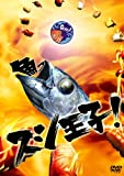 スシ王子! DVD-BOX 画像