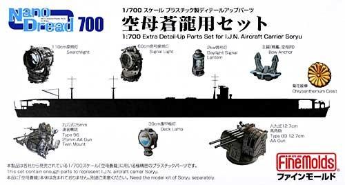 1/700 ナノ・ドレッドシリーズ 空母蒼龍用セット 77911