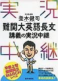登木健司 難関大英語長文講義の実況中継 (実況中継シリーズ)