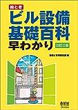 オーム社 設備と管理編集部 絵とき ビル設備基礎百科早わかり(改訂2版)の画像