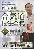 多田宏師範合気道技法全集 3 武器技編☆(DVD)☆ (<DVD>)