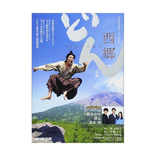 西郷どん 前編 (NHK大河ドラマ・ガイド)の商品画像