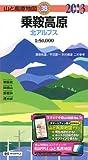 山と高原地図 38.乗鞍高原 2013