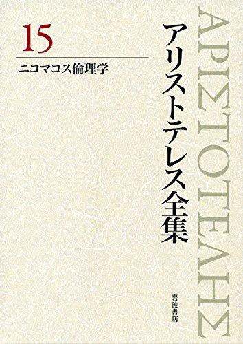 ニコマコス倫理学 (新版 アリストテレス全集 第15巻)の詳細を見る