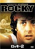 ロッキー 2 [DVD]