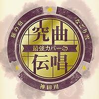 究曲伝唱 最強カバー 旅の宿/神田川/なごり雪