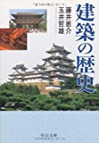 建築の歴史 (中公文庫) 画像