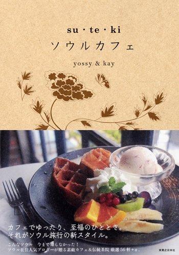 su・te・ki ソウルカフェの詳細を見る