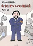 お料理なんでも相談室—面白南極料理人 (新潮文庫)