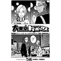 大東京トイボックス 特別編エピソード2 もしくはSTAGE3.5 「依田 熱燗を飲む」 (バーズコミックス)
