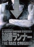 破壊ランナー [DVD]
