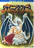シャイニング・フォース―神竜の血脈 (角川文庫―スニーカー文庫)